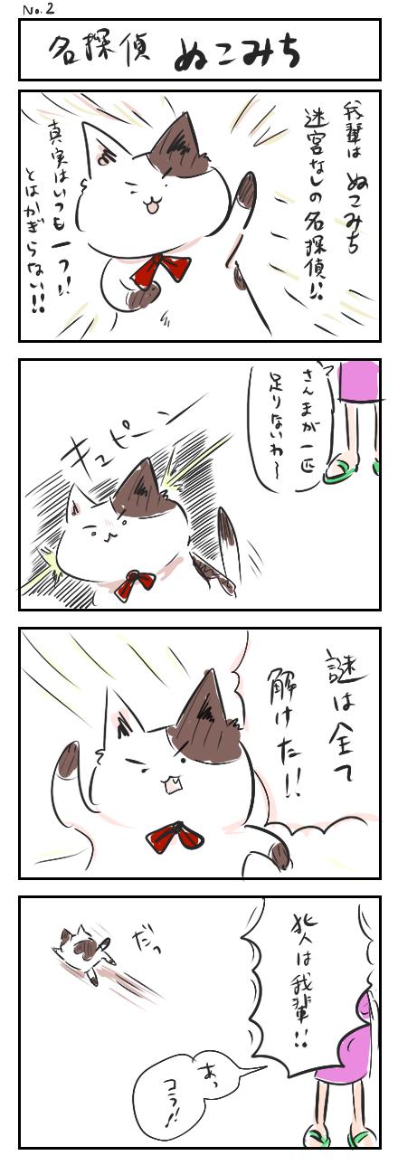 ぬこみちさん2