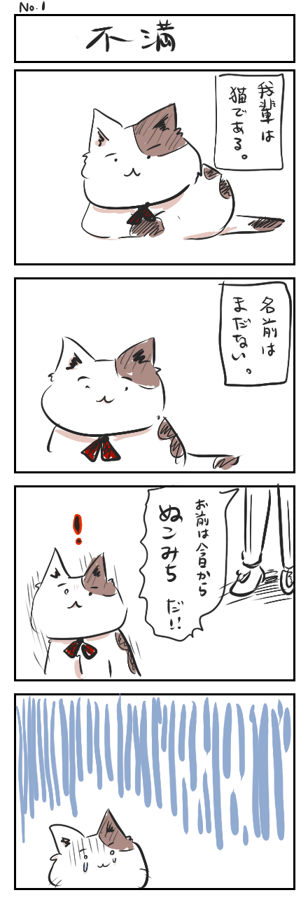 ぬこみちさん1