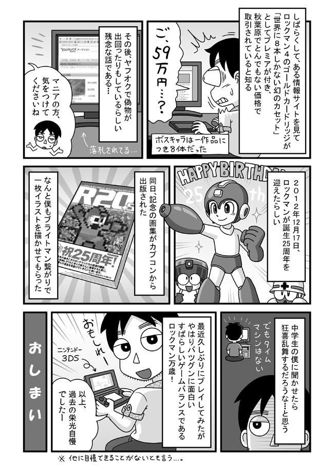 tokonokubo-b03-P06.jpg