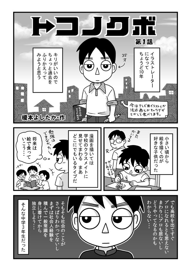 tokonokubo01-P01.jpg