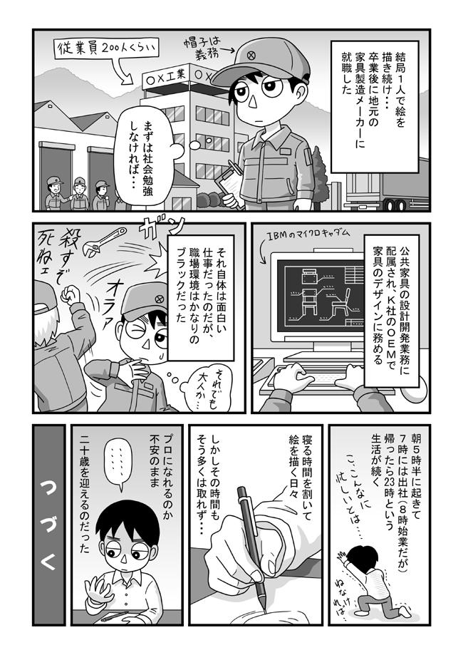 tokonokubo01-P04.jpg
