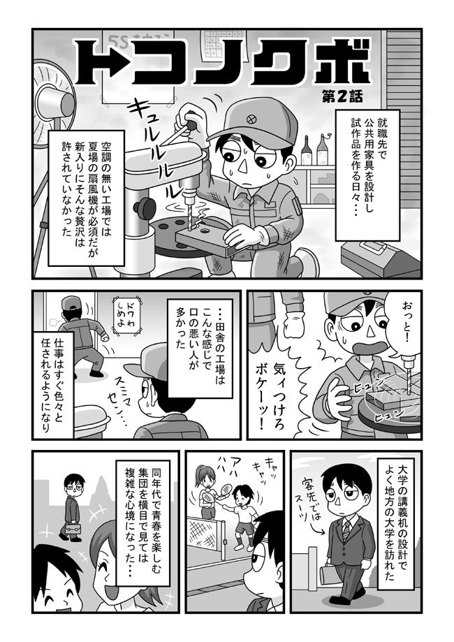 tokonokubo02-P01.jpg