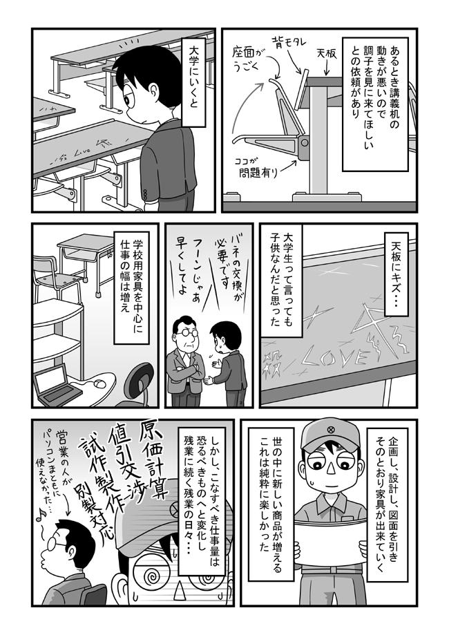 tokonokubo02-P02.jpg