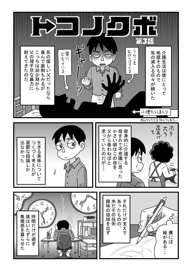 tokonokubo03-P01.jpg