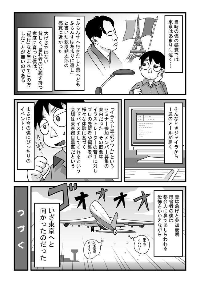 tokonokubo04-P04.jpg