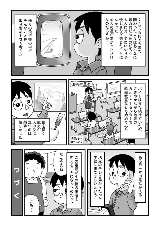 tokonokubo05-P04.jpg