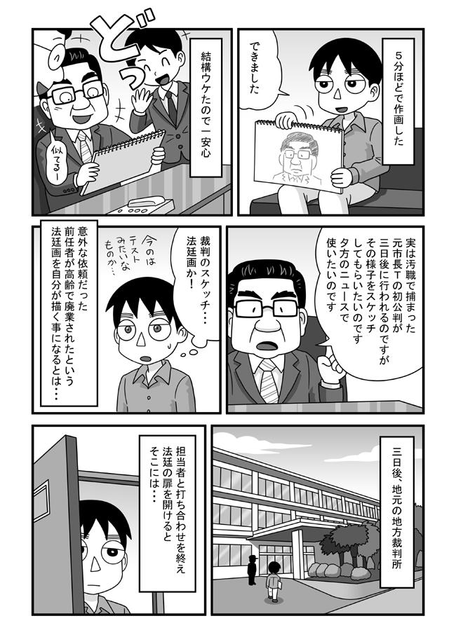 tokonokubo06-P02.jpg