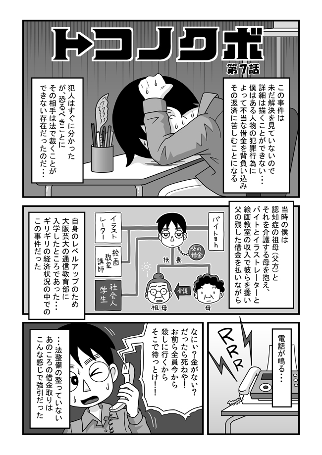 tokonokubo07-P01.jpg