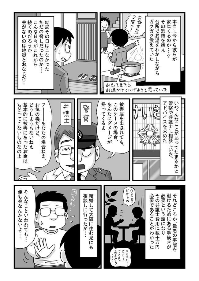 tokonokubo07-P02.jpg