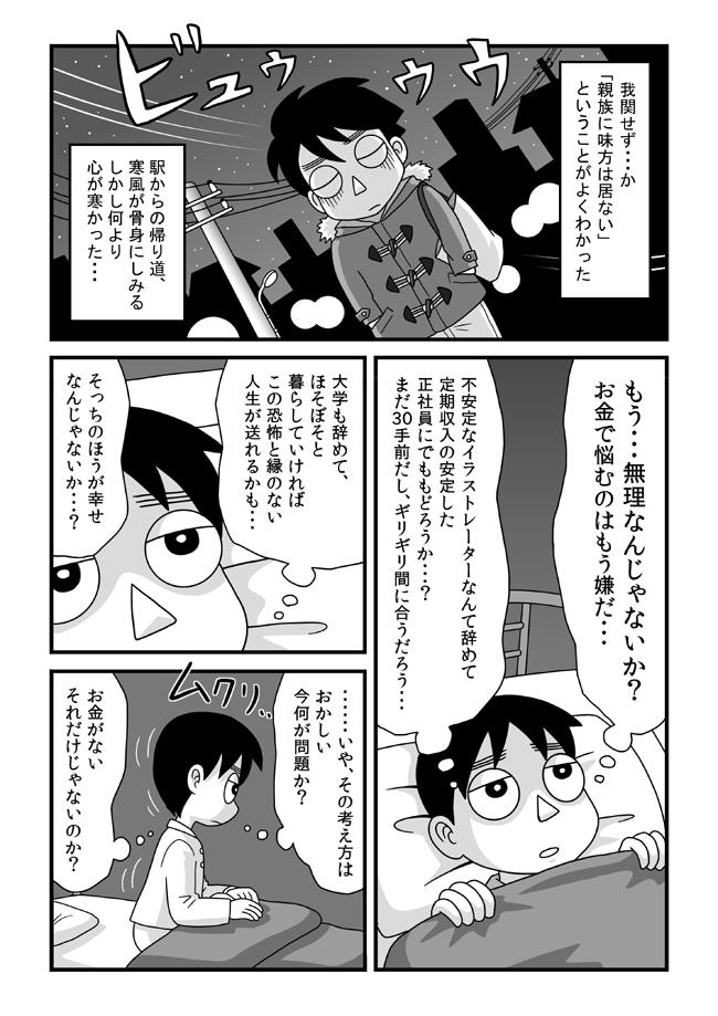 tokonokubo07-P03.jpg