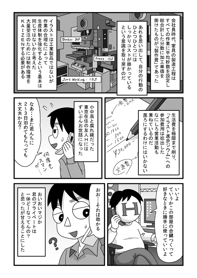 tokonokubo08-P02.jpg