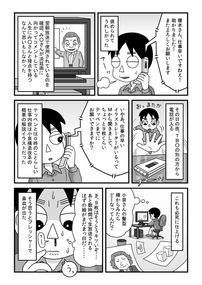 tokonokubo09-P03.jpg