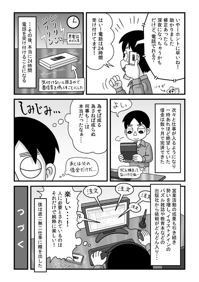 tokonokubo09-P04.jpg