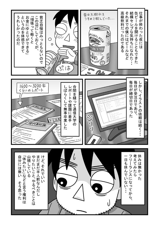 tokonokubo10-P02.jpg