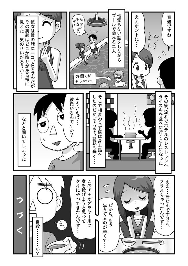 tokonokubo12-P04.jpg