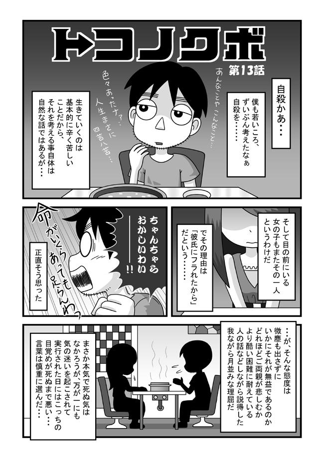 tokonokubo13-P01.jpg