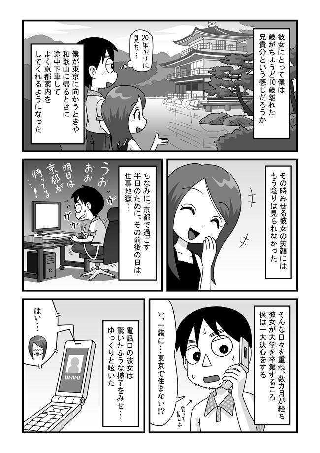 tokonokubo13-P03.jpg