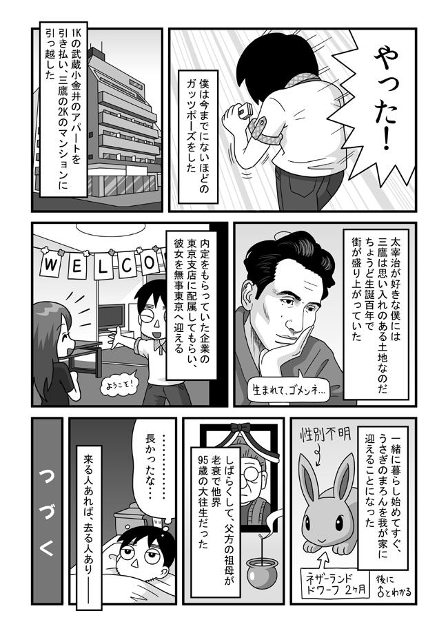 tokonokubo13-P04.jpg