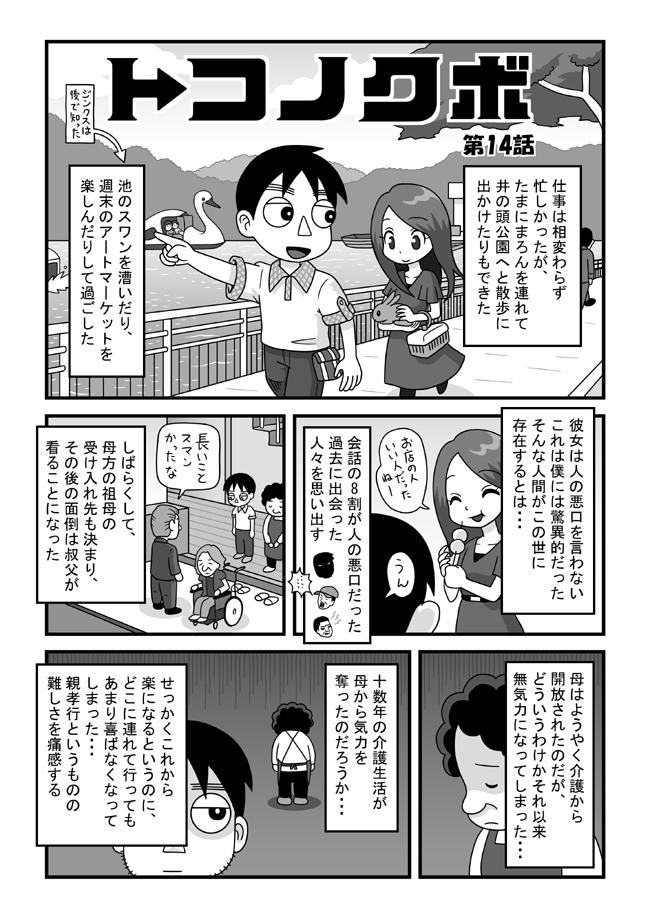 tokonokubo14-P01.jpg