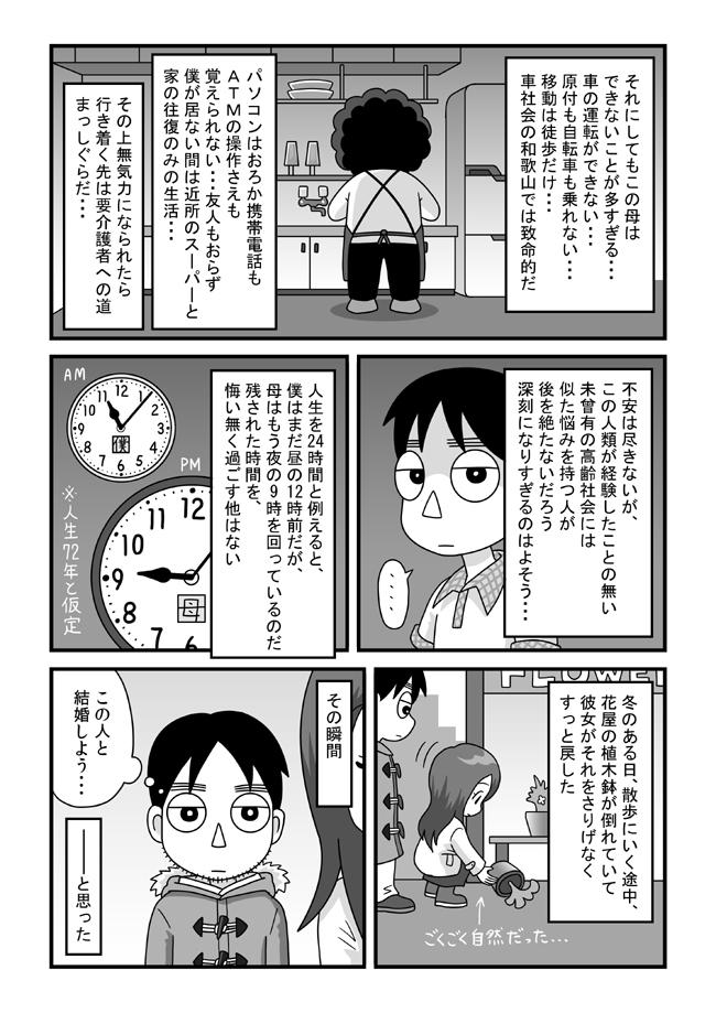 tokonokubo14-P02.jpg