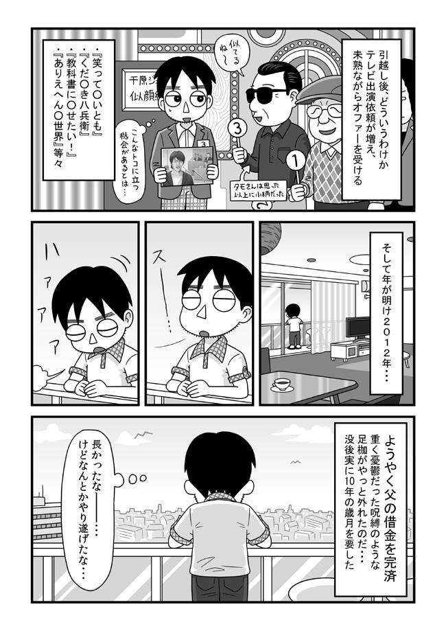 tokonokubo15-P02.jpg