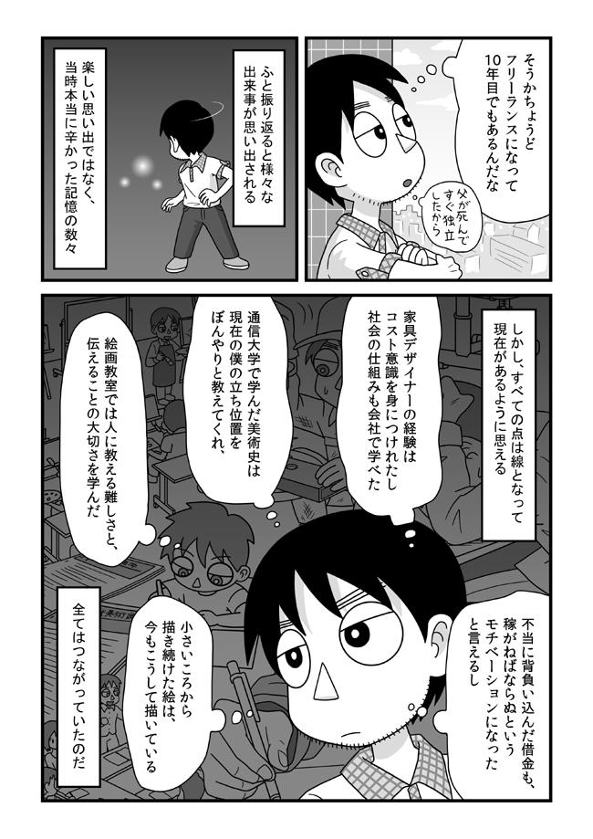 tokonokubo15-P03.jpg