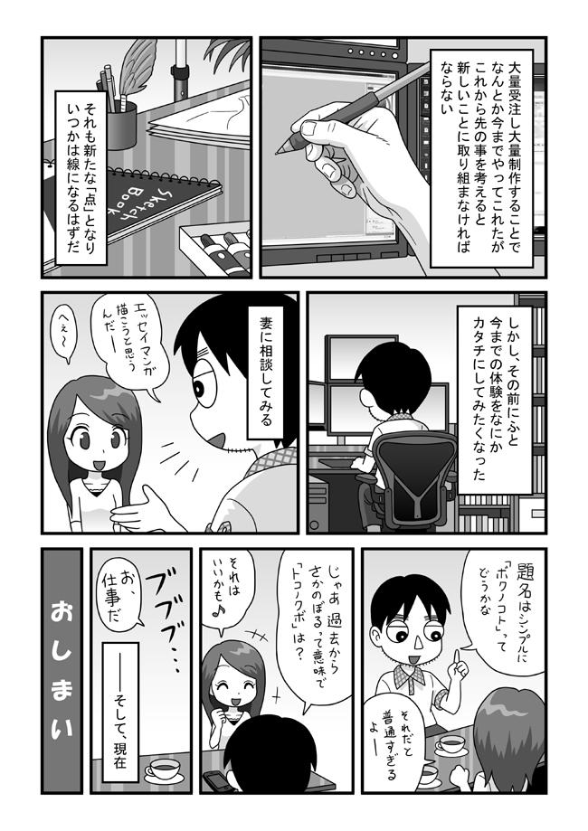 tokonokubo15-P04.jpg