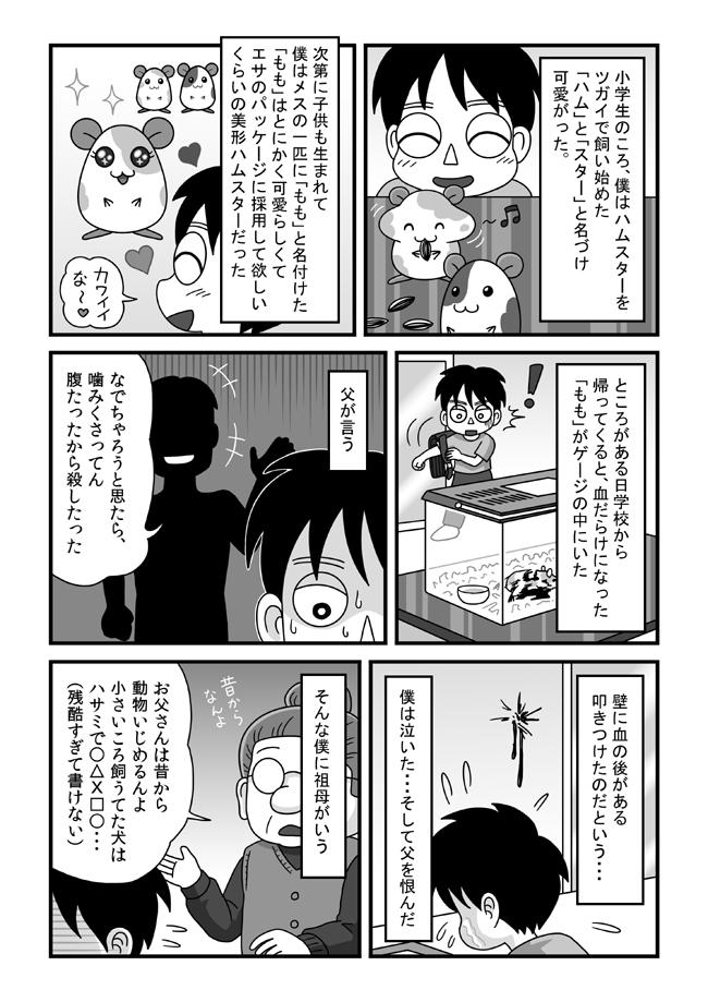 tokonokubo16-P03.jpg