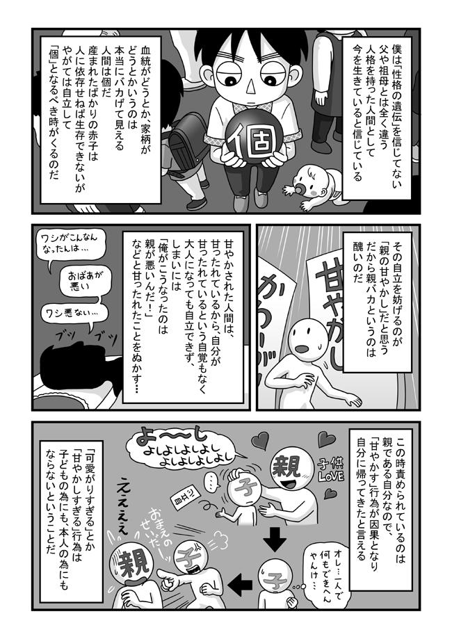 tokonokubo16-P05.jpg