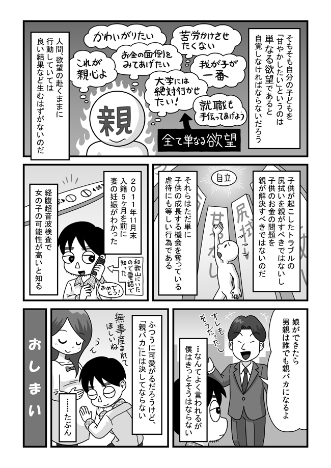 tokonokubo16-P06.jpg