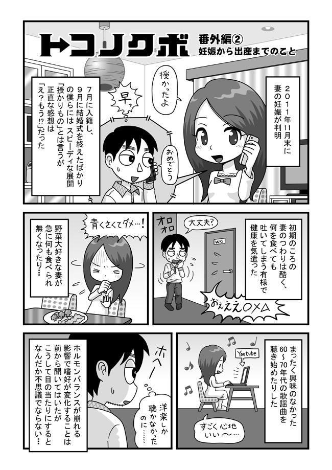 tokonokubo17-P01.jpg
