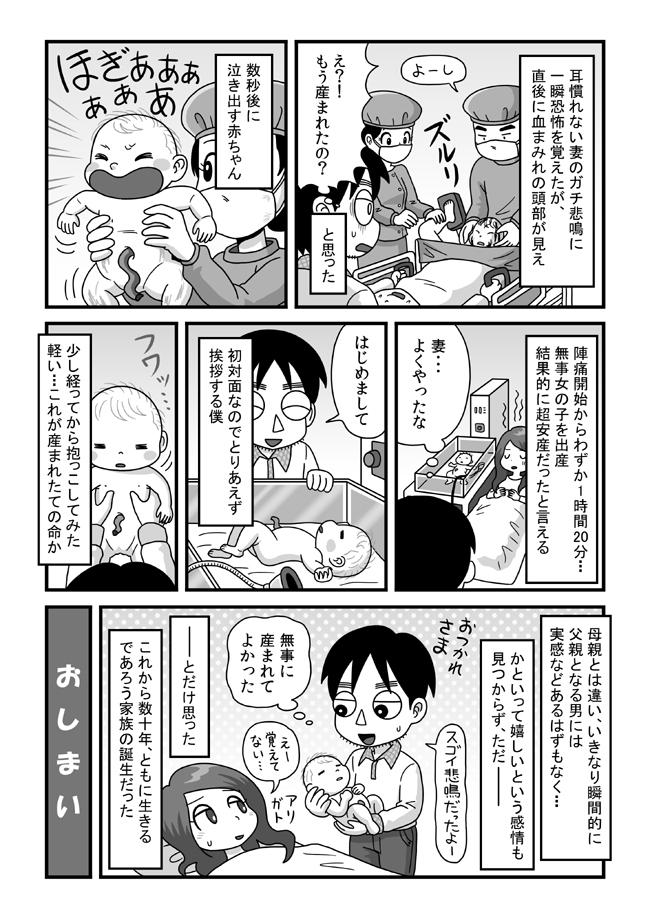 tokonokubo17-P04.jpg