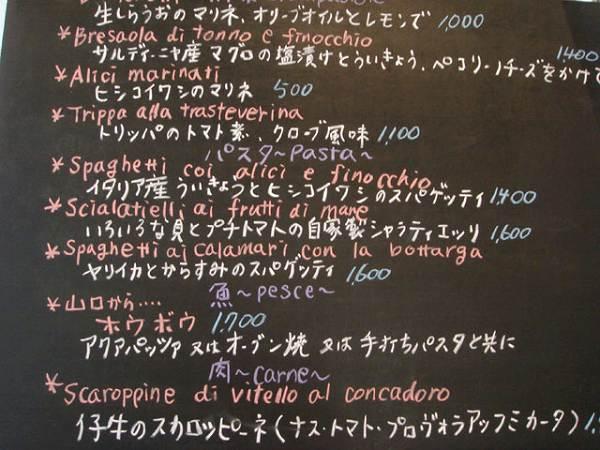 イル ルポーネ menu