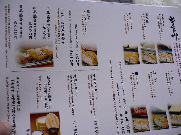 キムカツ menu
