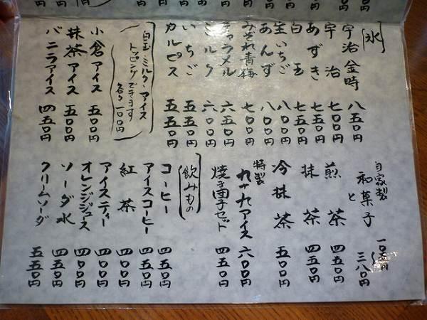 menu k