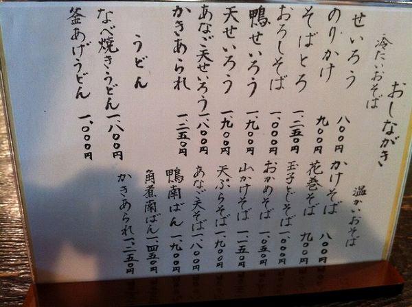 利庵 menu