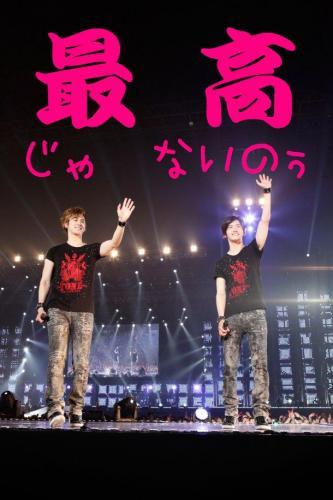 news_large_tohoshinki_tour2012_1-1.jpg