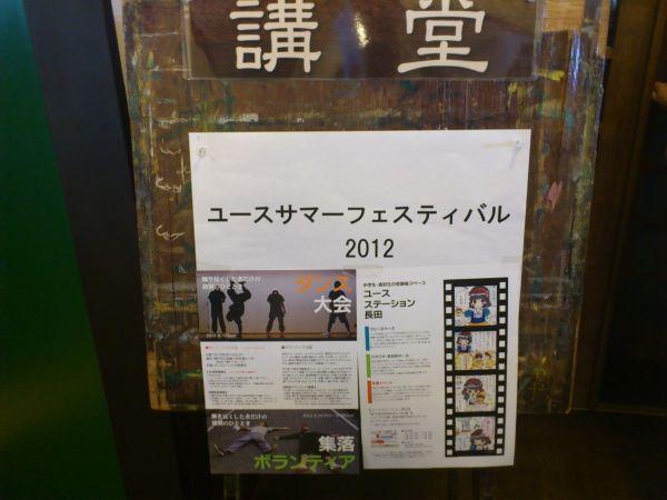20120813L20334.jpg