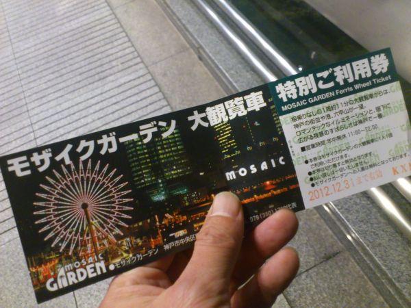 20121225La2642.jpg