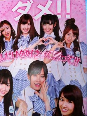AKB48神120624-4