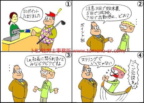 懲戒処分② 懲戒処分の種類 トモノ社労士事務所 www.tomono-sr.com/
