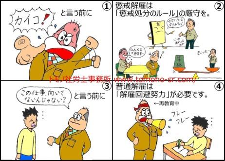 解雇① 懲戒解雇と普通解雇 トモノ社労士事務所 www.tomono-sr.com/