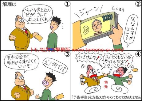 解雇② 解雇予告手当 トモノ社労士事務所 www.tomono-sr.com/