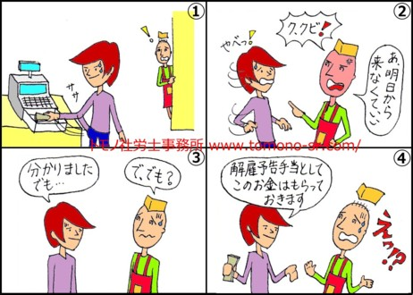 解雇③ 解雇予告除外認定制度 トモノ社労士事務所 www.tomono-sr.com/