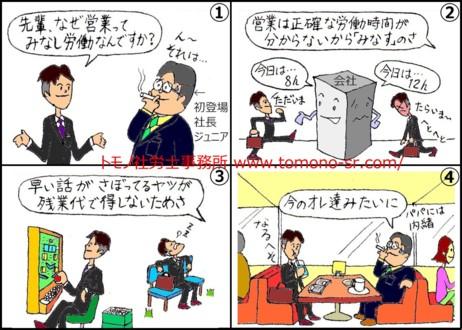 みなし労働時間制 トモノ社労士事務所 www.tomono-sr.com/