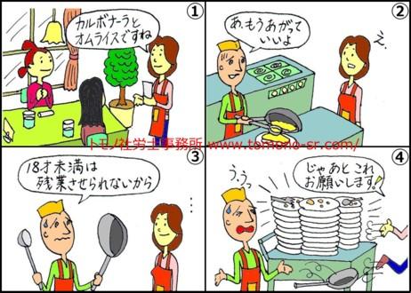 年少者 トモノ社労士事務所 www.tomono-sr.com/
