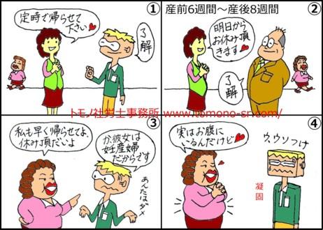 女性労働者 トモノ社労士事務所 www.tomono-sr.com/