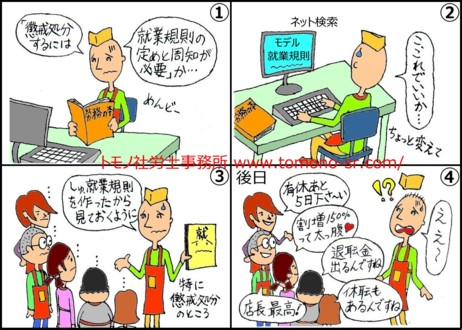 モデル就業規則のワナ トモノ社労士事務所 www.tomono-sr.com/