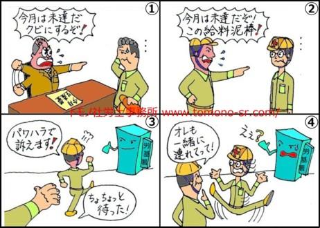 パワハラ トモノ社労士事務所 www.tomon-sr.com/
