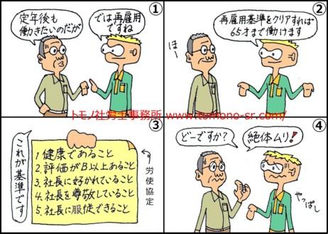 定年・継続雇用制度 トモノ社労士事務所 www.tomono-sr.com/